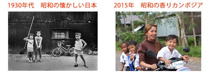 日本とカンボジア